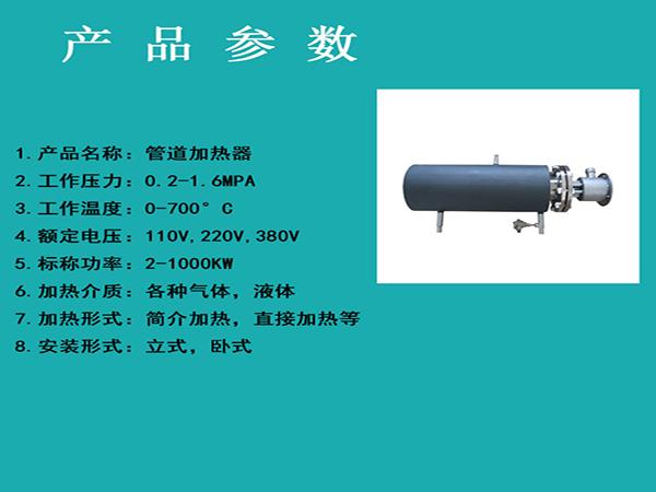 小型碳鋼管道加熱器